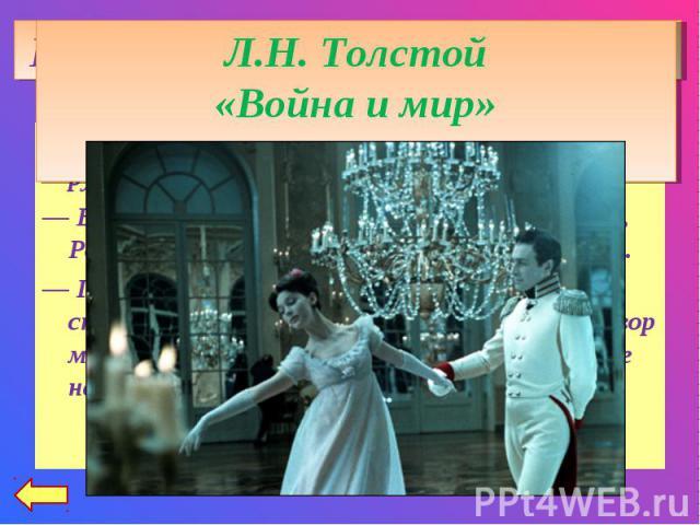 Л.Н. Толстой«Война и мир»Пьер подошел к князю Андрею и схватил его за руку.— Вы всегда танцуете. Тут есть моя протеже, Ростова молодая, пригласите ее, — сказал он.— Где? — спросил Болконский. — Виноват, — сказал он, обращаясь к барону, — этот разгов…