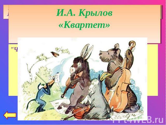 И.А. Крылов«Квартет»