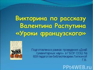 Викторина по рассказу Валентина Распутина «Уроки французского» Подготовлена в ра