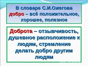 В словаре С.И.Ожеговадобро – всё положительное, хорошее, полезноеДоброта – отзыв