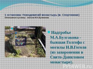 1 остановка: Новодевичий монастырь (м. Спортивная)Отношение к роману : могила М.