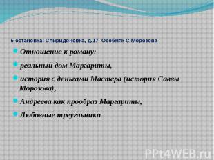 5 остановка:Спиридоновка, д.17 Особняк С.Морозова Отношение к роману:реальный д