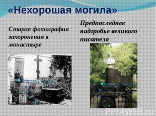 «Нехорошая могила»Старая фотография захоронения в монастыреПредпоследнее надгроб