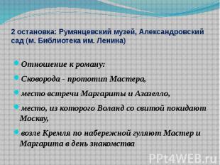 2 остановка: Румянцевский музей, Александровский сад (м. Библиотека им. Ленина)О
