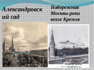 Александровский садНабережная Москвы-реки возле Кремля