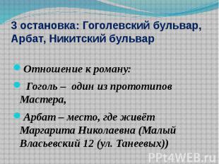 3 остановка: Гоголевский бульвар, Арбат, Никитский бульварОтношение к роману: Го