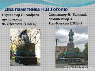Два памятника Н.В.ГоголюСкульптор Н.Андреев, архитектор Ф. Шехтель (1909 г.)Ск