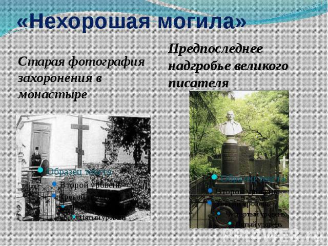 «Нехорошая могила»Старая фотография захоронения в монастыреПредпоследнее надгробье великого писателя