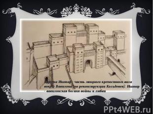 Ворота Иштар - часть мощного крепостного вала вокруг Вавилона (по реконструкции