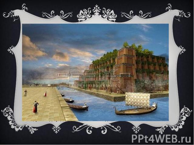 В 90 километрах от Багдада находятся развалины Вавилона. Древний город давно перестал существовать, но и сегодня развалины свидетельствуют о его грандиозности. «Город великий… город крепкий», - сказано об этом городе в Библии. В VII веке до нашей эр…