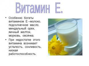 Витамин Е.Особенно богаты витамином Е –молоко, подсолнечное масло, миндальный ор
