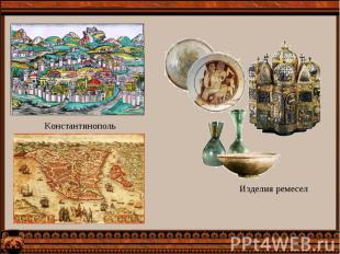 КонстантинопольИзделия ремесел