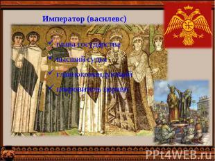 Император (василевс) глава государства высший судья главнокомандующий покровител