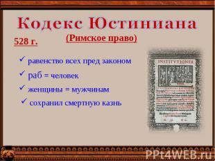 Кодекс Юстиниана равенство всех пред законом раб = человек женщины = мужчинам со