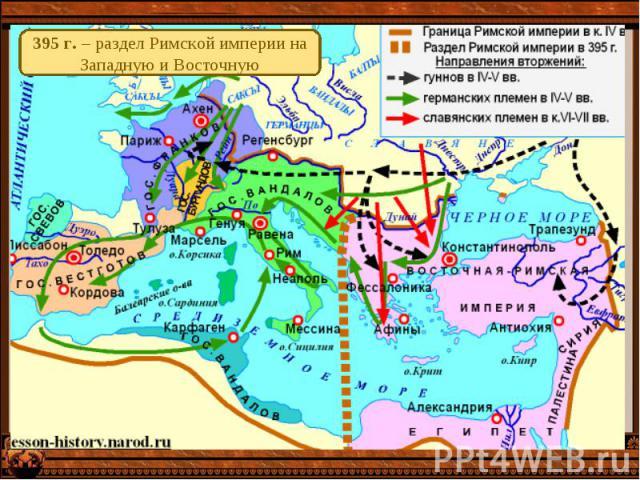395 г. – раздел Римской империи на Западную и Восточную