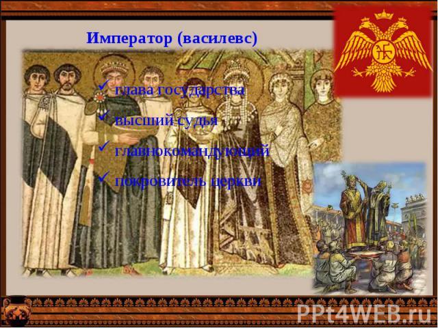 Император (василевс) глава государства высший судья главнокомандующий покровитель церкви