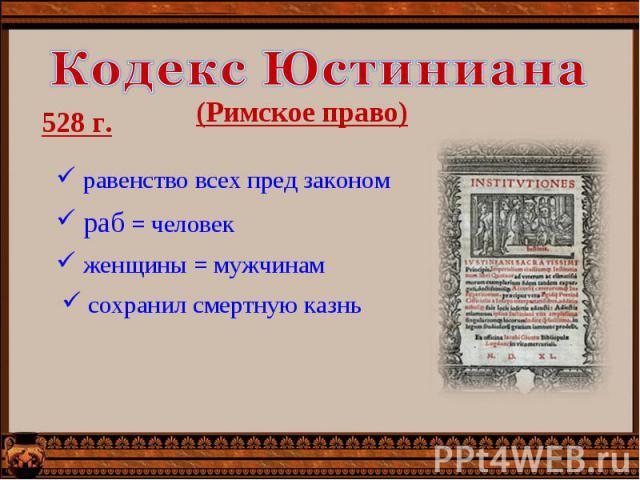Кодекс Юстиниана равенство всех пред законом раб = человек женщины = мужчинам сохранил смертную казнь