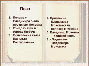 ПланПочему у Владимира было прозвище МономахСъезд князей в городе ЛюбечеОслеплен