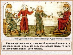 Князья договорились, кому какой вотчиной владеть, и целовали крест на том, что е