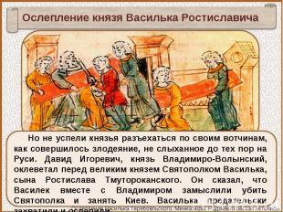 Ослепление князя Василька РостиславичаНо не успели князья разъехаться по своим в