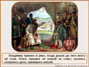 Владимир пришел в ужас, когда дошла до него весть об этом. Опять призвал он княз