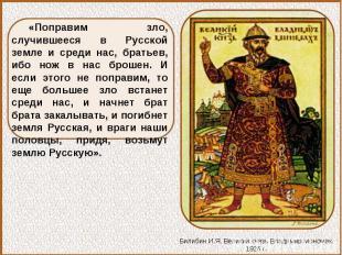 «Поправим зло, случившееся в Русской земле и среди нас, братьев, ибо нож в нас б