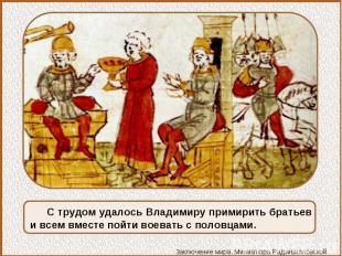 С трудом удалось Владимиру примирить братьев и всем вместе пойти воевать с полов