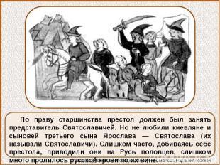 По праву старшинства престол должен был занять представитель Святославичей. Но н