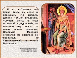 И вот собрались все бояре Киева на совет и порешили, что княжить должен только В