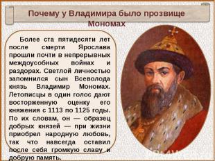 Почему у Владимира было прозвище МономахБолее ста пятидесяти лет после смерти Яр