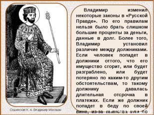 Владимир изменил некоторые законы в «Русской Правде». По его правилам нельзя был