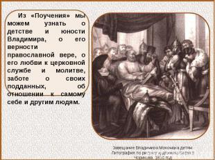 Из «Поучения» мы можем узнать о детстве и юности Владимира, о его верности право