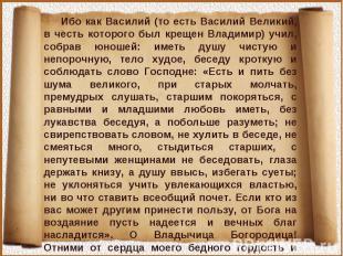 Ибо как Василий (то есть Василий Великий, в честь которого был крещен Владимир)