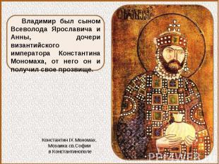 Владимир был сыном Всеволода Ярославича и Анны, дочери византийского императора