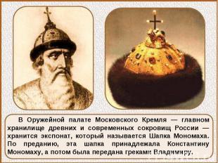 В Оружейной палате Московского Кремля — главном хранилище древних и современных