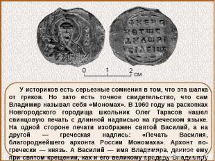 У историков есть серьезные сомнения в том, что эта шапка от греков. Но зато есть