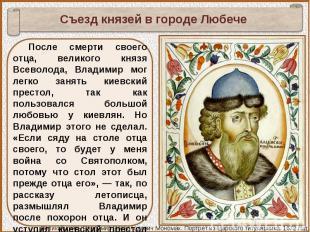 Съезд князей в городе ЛюбечеПосле смерти своего отца, великого князя Всеволода,
