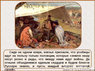 Сидя на одном ковре, князья признали, что усобицы идут на пользу только половцам