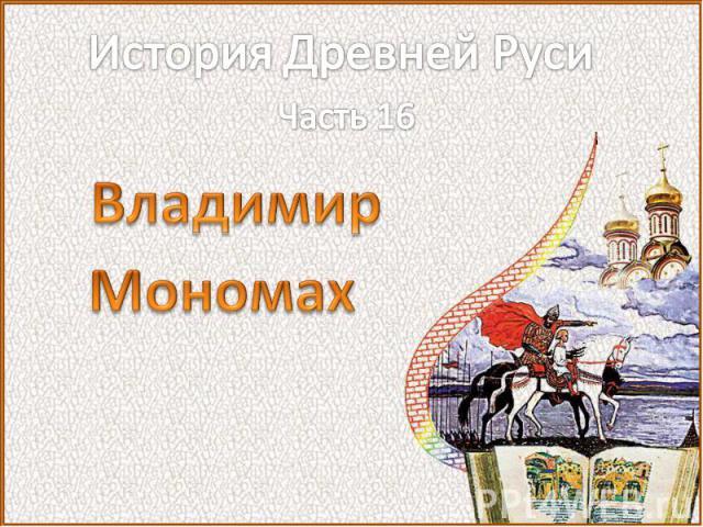 История Древней Руси Часть 16 Владимир Мономах