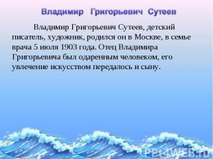 Владимир Григорьевич СутеевВладимир Григорьевич Сутеев, детский писатель, художн
