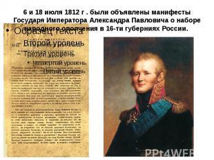 6 и 18 июля 1812 г . были объявлены манифесты Государя Императора Александра Пав