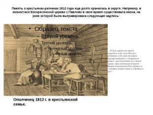 Память о крестьянах-ратниках 1812 года еще долго хранилась в округе. Например, в