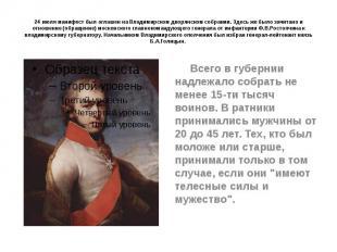 24 июля манифест был оглашен на Владимирском дворянском собрании. Здесь же было