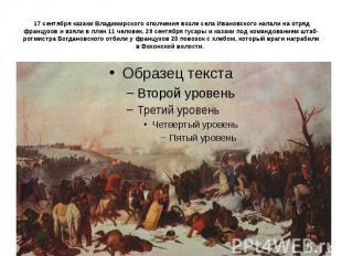 17 сентября казаки Владимирского ополчения возле села Ивановского напали на отря