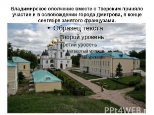 Владимирское ополчение вместе с Тверским приняло участие и в освобождении города