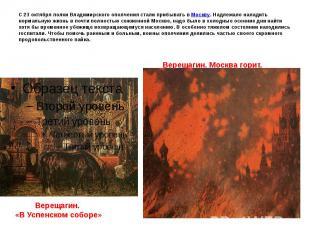 С 23 октября полки Владимирского ополчения стали прибывать в Москву. Надлежало н
