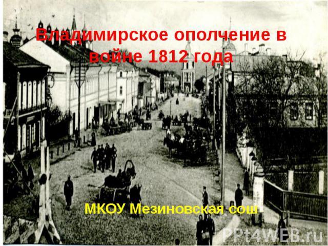 Владимирское ополчение в войне 1812 года МКОУ Мезиновская сош