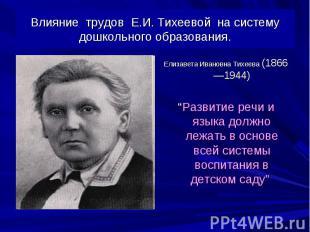 Влияние трудов Е.И. Тихеевой на систему дошкольного образования. Елизавета Ивано
