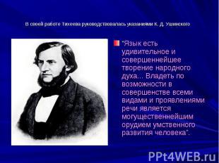 """В своей работе Тихеева руководствовалась указаниями К. Д. Ушинского """"Язык есть у"""