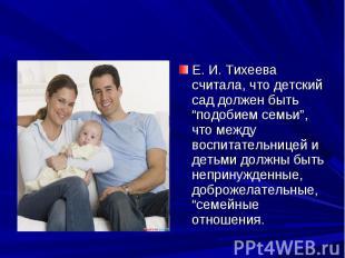 """Е. И. Тихеева считала, что детский сад должен быть """"подобием семьи"""", что между в"""